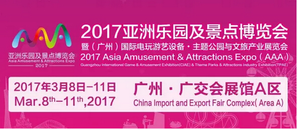 Asia_Amusement_&_Attractions_Expo(AAA2017)
