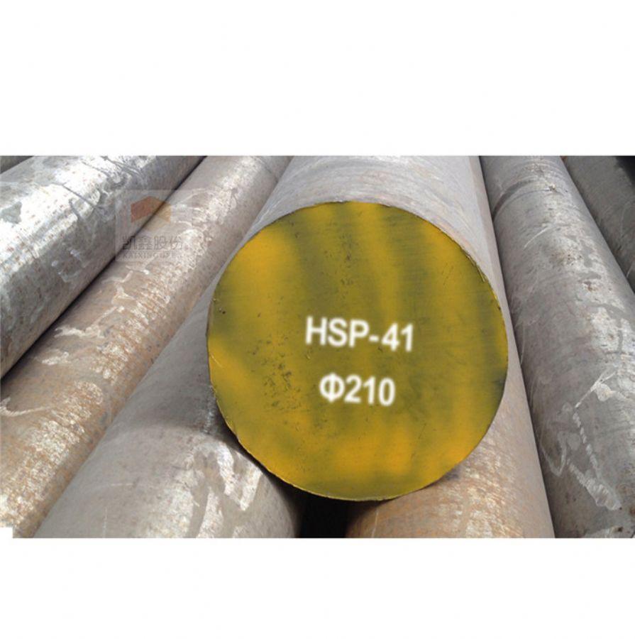 HSP-41 Tungsten Stee